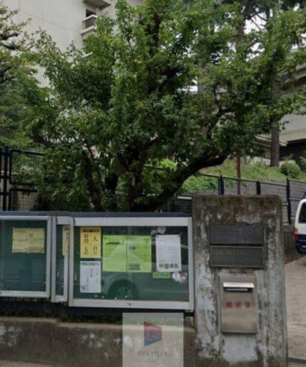 渋谷区立鉢山中学校 徒歩16分。 1240m