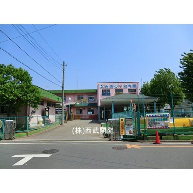 なみきの幼稚園(約1200m)