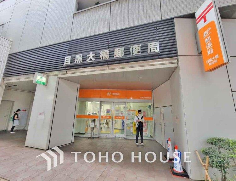 目黒大橋郵便局 距離400m