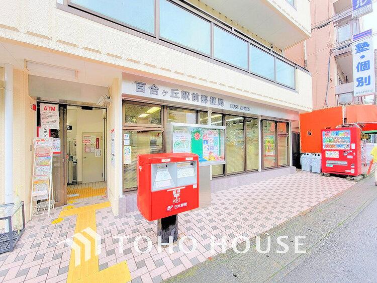 百合ヶ丘駅前郵便局 距離900m