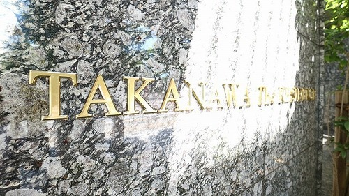 『高輪ザ・レジデンス』~総戸数574戸の大規模タワーレジデンス~の画像