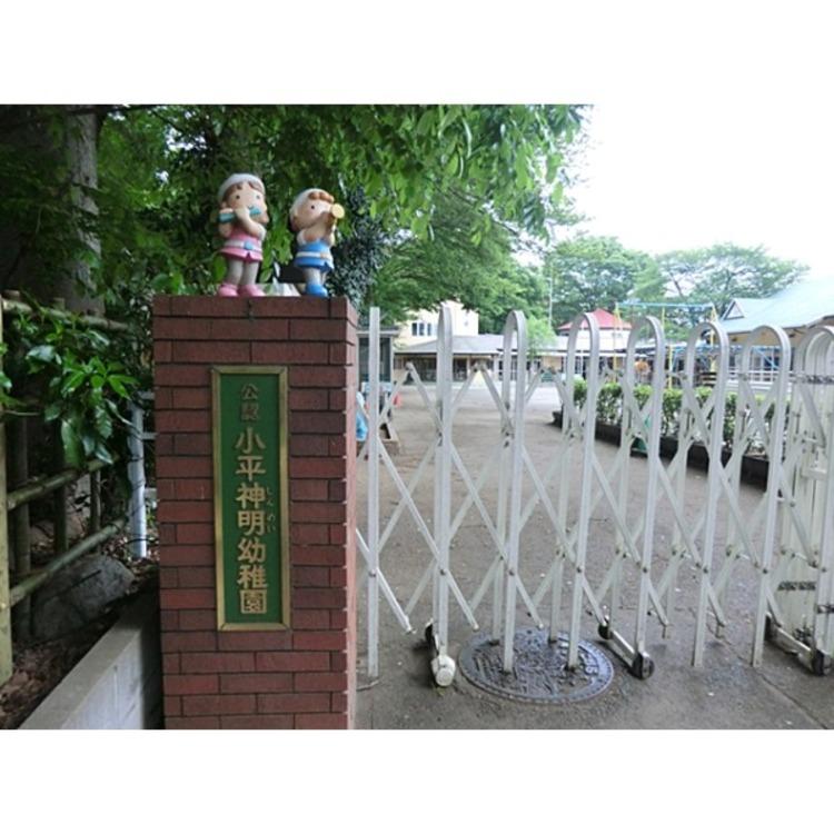 小平神明幼稚園(約790m)