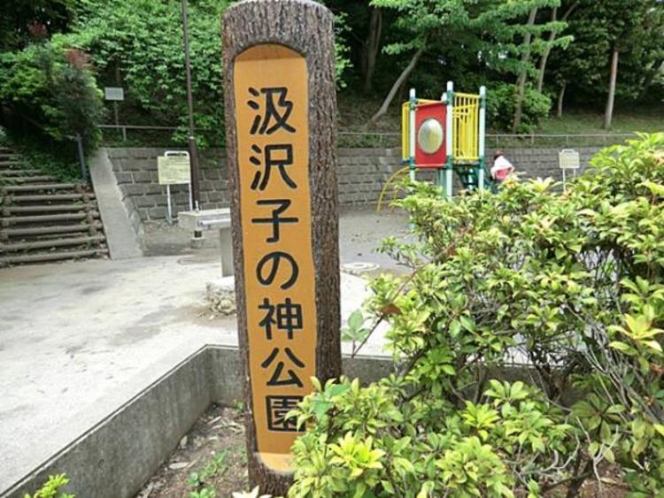 汲沢子の神公園