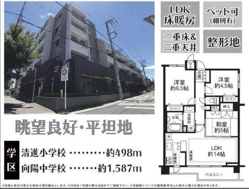 アパガーデン新所沢緑町(4階)の物件画像