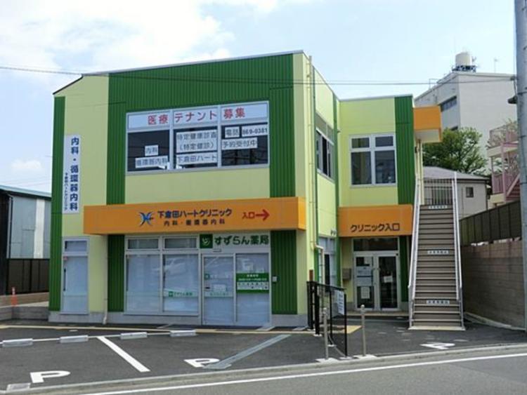 下倉田ハートクリニック 約900m