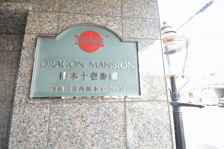 ドラゴンマンション橋本十壱番館は7階建てのRC造マンションです