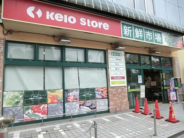 京王ストア 橋本店 距離約1000m