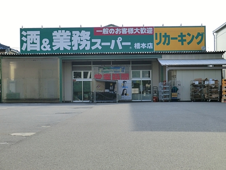 業務スーパーリカーキング 橋本店 距離約1100m