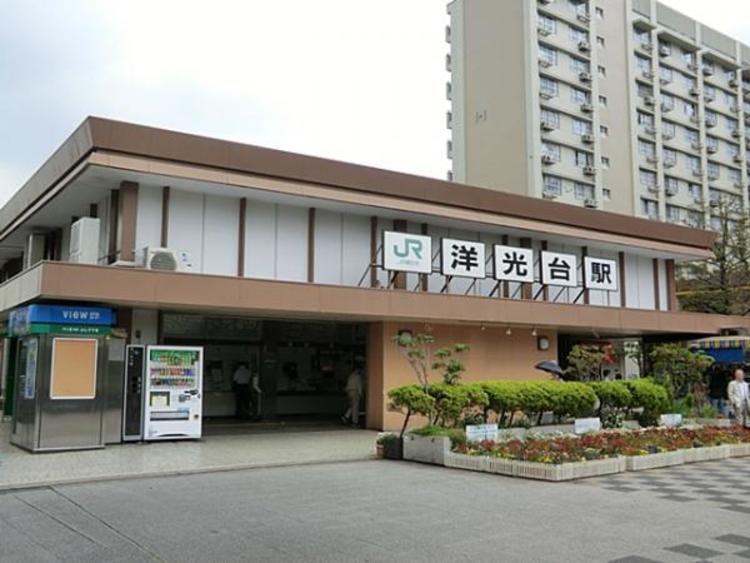 JR洋光台駅 徒歩18分