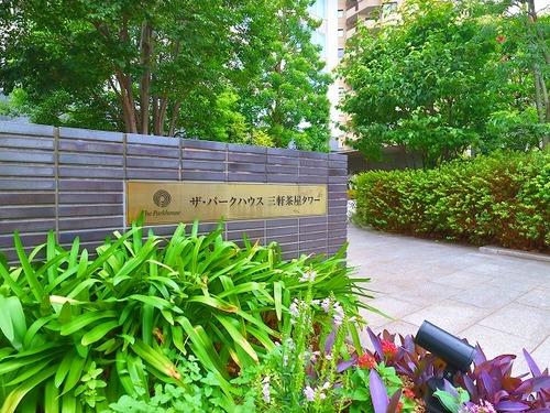 『ザ・パークハウス三軒茶屋タワー』ペットOK♪~3階南東向き角住戸~の物件画像