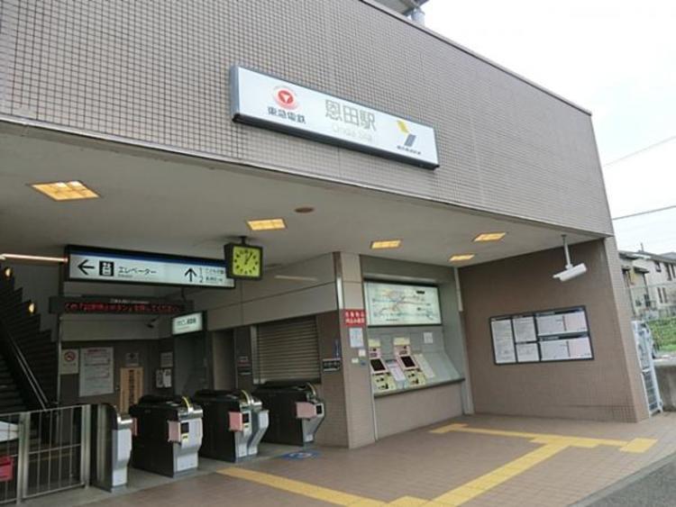 こどもの国線 恩田駅1520m
