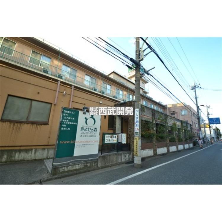 きよせの森コミュニティクリニック(約350m)
