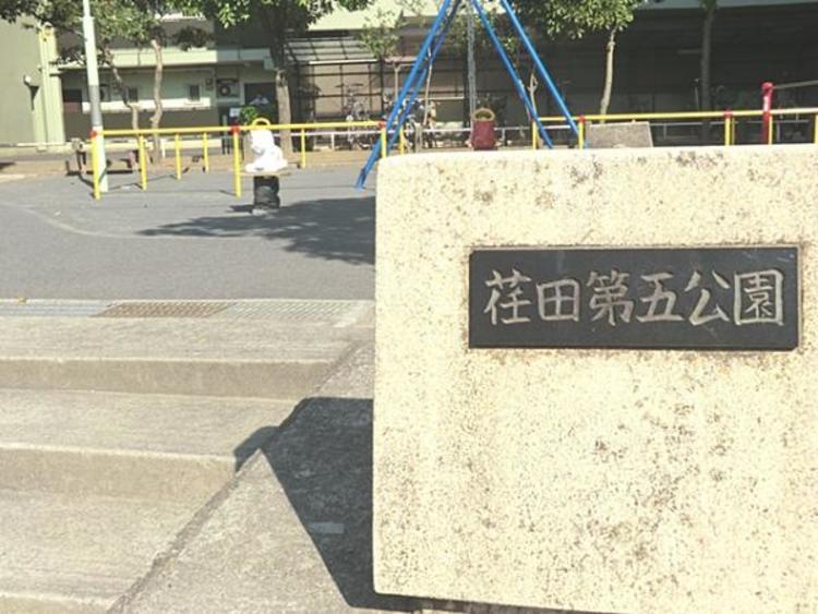 荏田第五公園280m