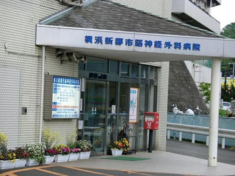 横浜新都市脳神経外科病院300m