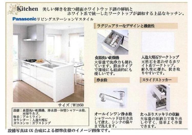 キッチン【仕様・設備】