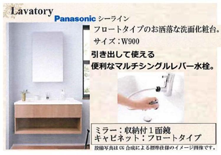 洗面化粧台【仕様・設備】
