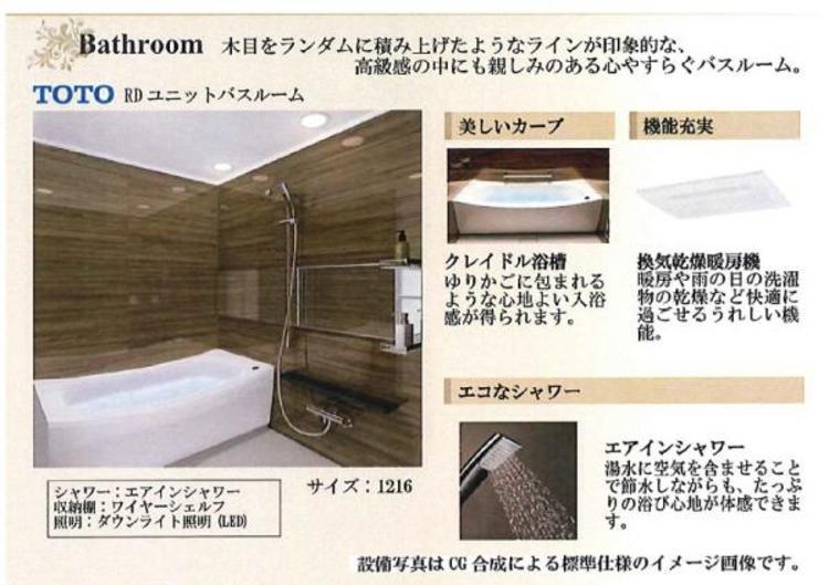 浴室【仕様・設備】