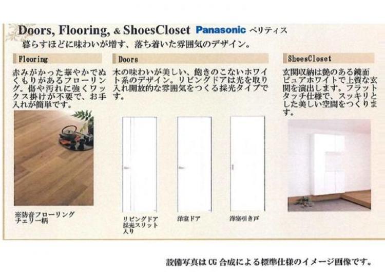 ドア・フローリング・玄関収納【仕様・設備】