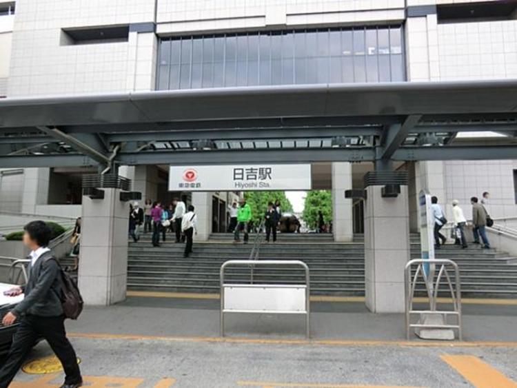 東横線日吉駅800m