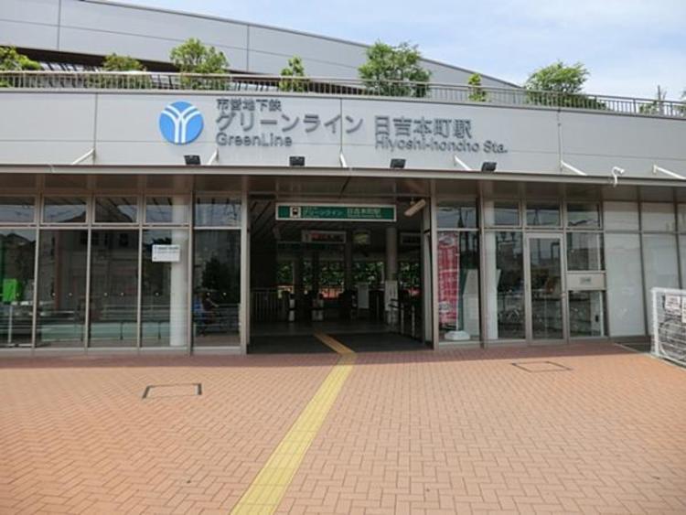 グリーンライン日吉本町駅1120m
