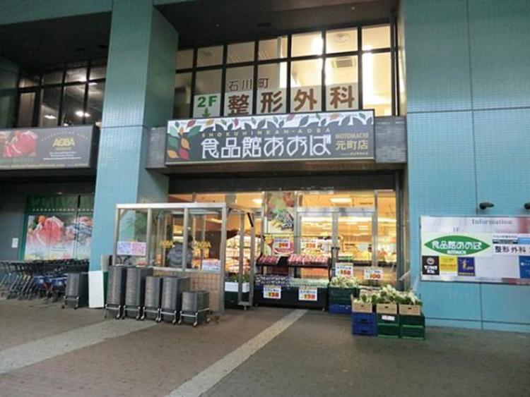 食品館あおば元町店 約320m