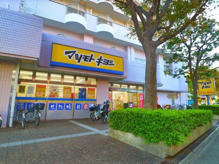 敷地内にはドラッグストア「マツモトキヨシ大田矢口店」があります。