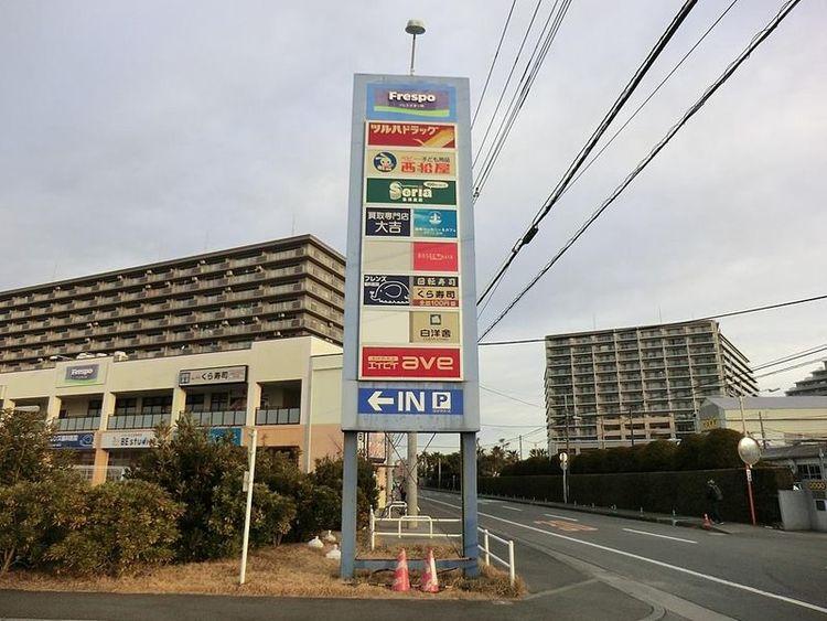 エイビイ茅ヶ崎店 1141m