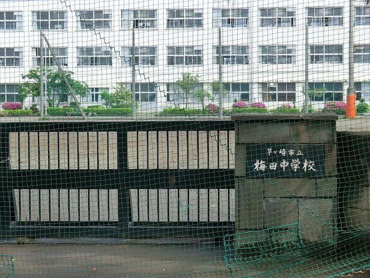茅ヶ崎市立梅田中学校 941m