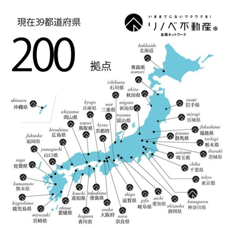 リノベ不動産は、横浜に本部、全国に200店舗の加盟店を持つ、中古購入+リノベーションの専門店ネットワ…