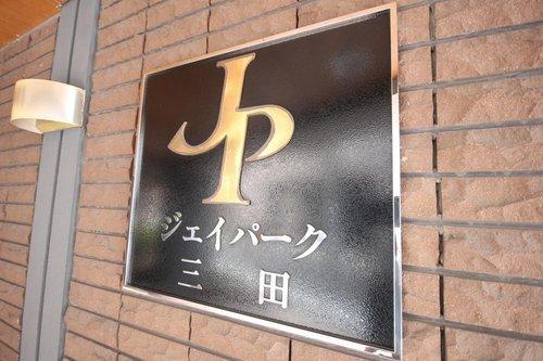 ジェイパーク三田の画像