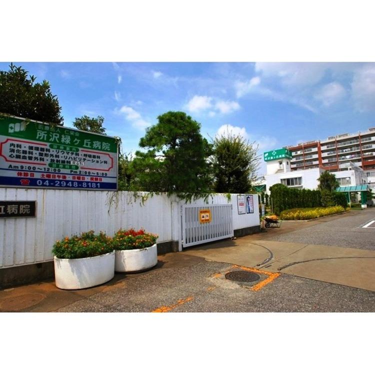 緑ヶ丘病院(約1340m)
