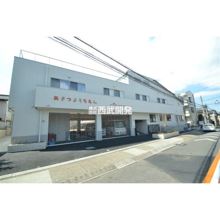 秋津幼稚園(約230m)