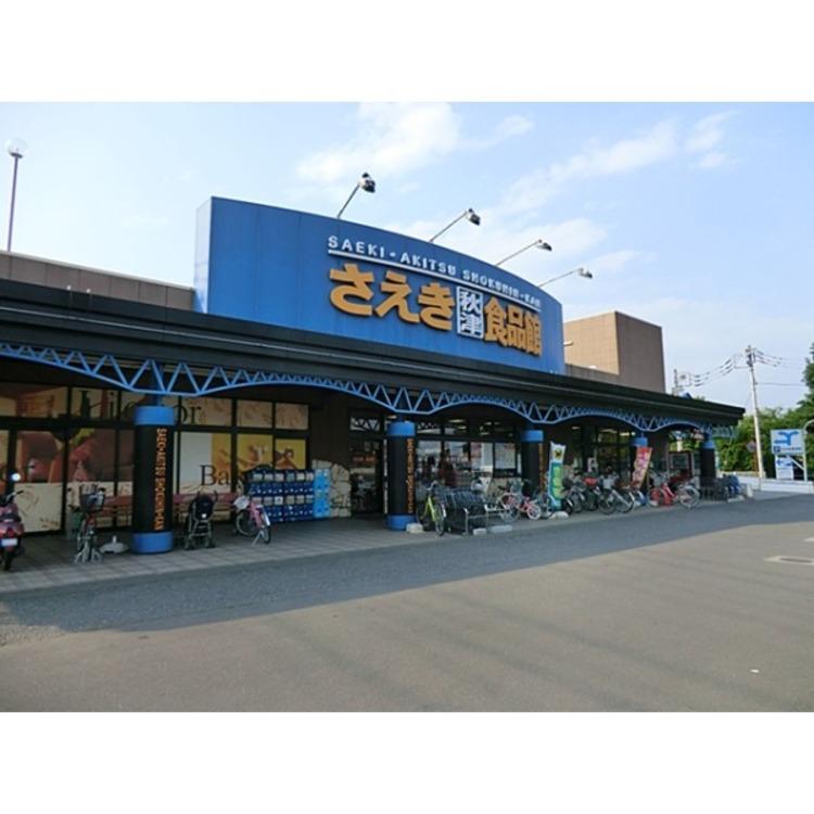 さえき食品館(約540m)