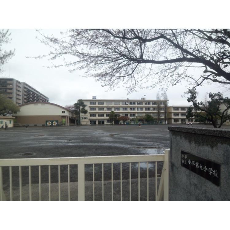 小平第九小学校(約690m)