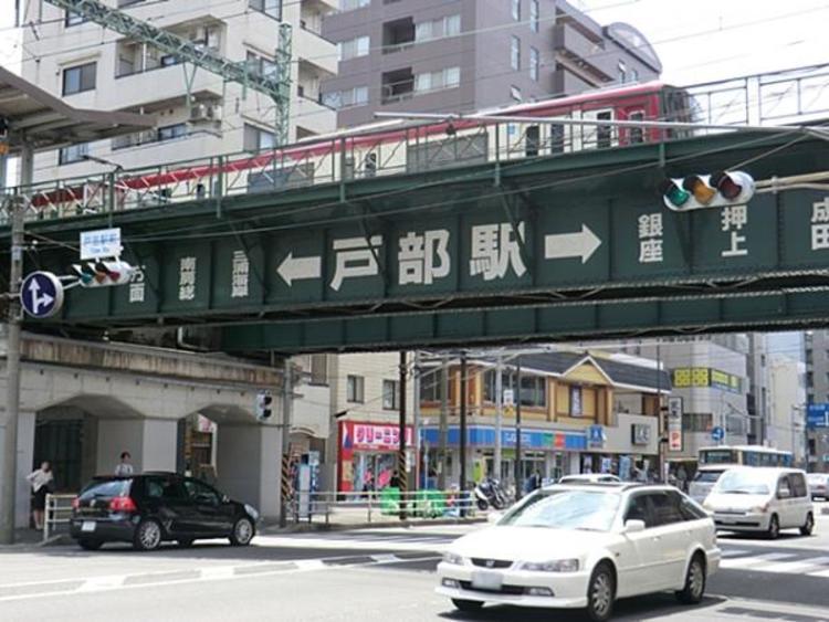 京浜急行電鉄戸部駅 徒歩10分