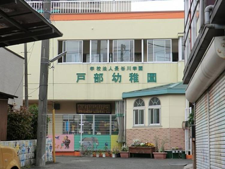 戸部幼稚園 約550m