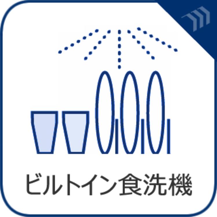 ビルトイン食洗機を搭載し、お手入れのしやすいシステムキッチンを採用しております。