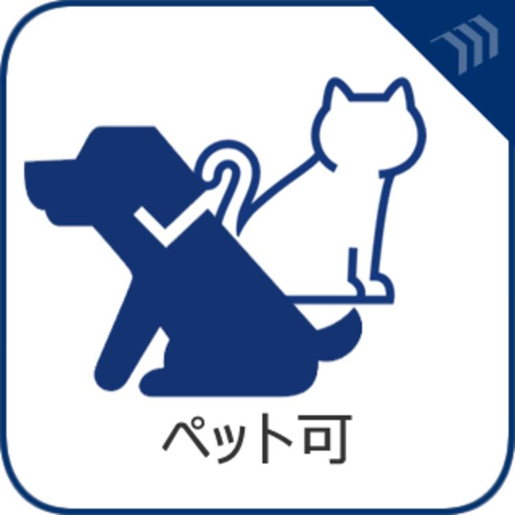 ペット飼育可