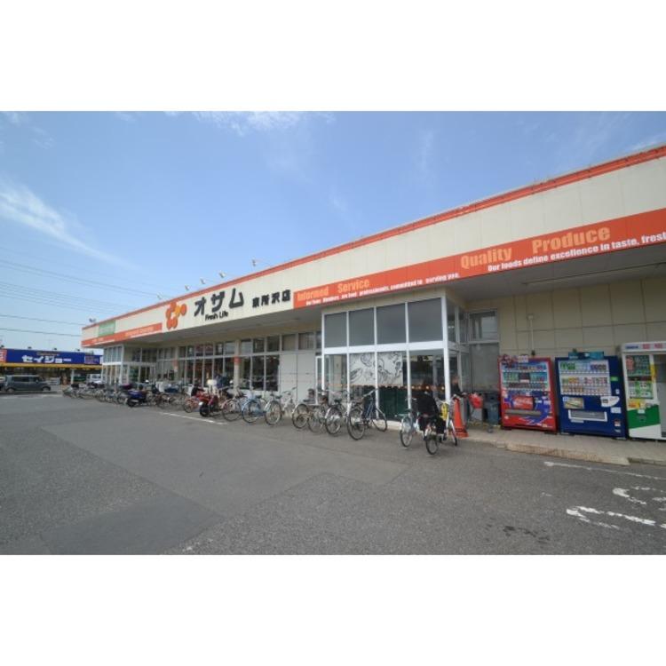 スーパーオザム東所沢店(約1080m)