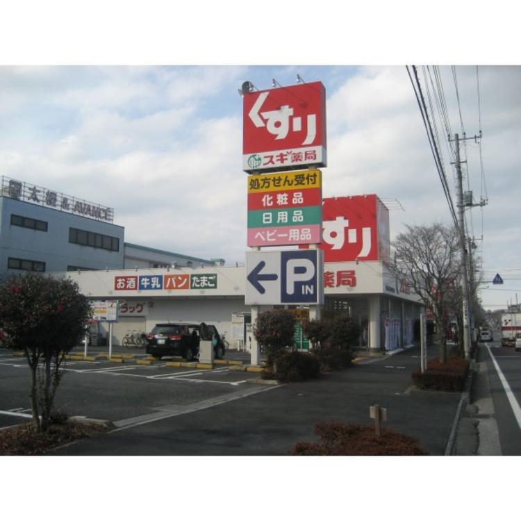 スギ薬局東所沢駅前店(約690m)