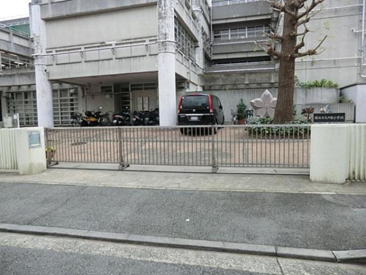 横浜市立戸部小学校 約500m