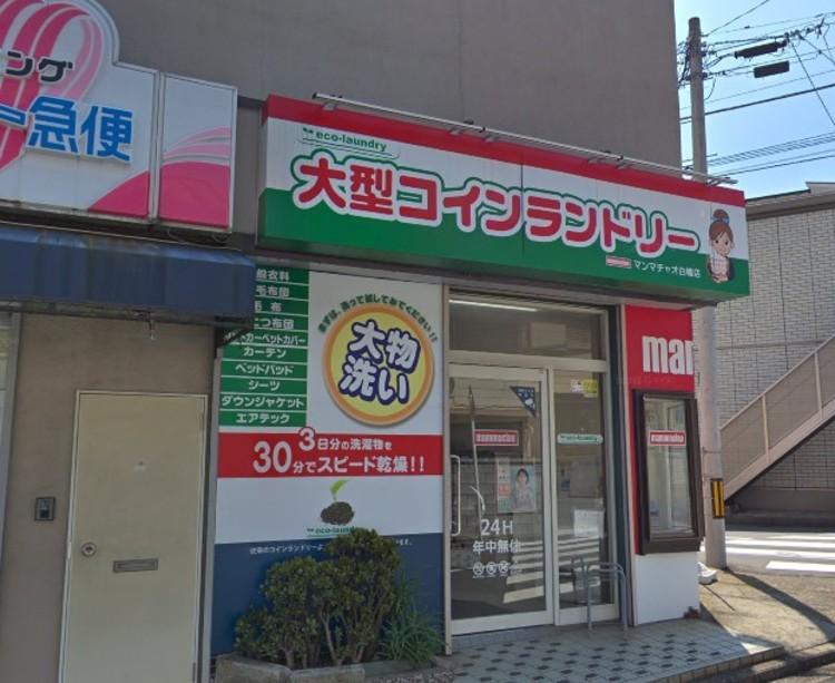 布団など大きなものの洗濯に便利なコインランドリー。隣にはクリーニング店もあります