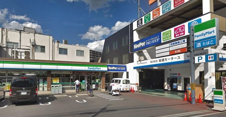 ファミリーマート板橋前野町三丁目店