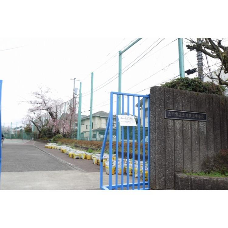 立川市立第三中学校(約1300m)