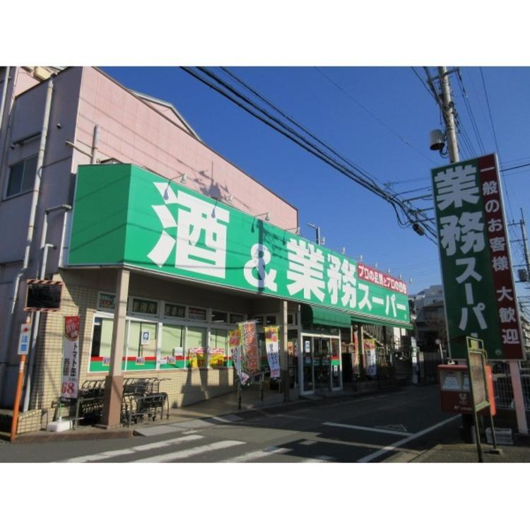 業務スーパー錦町店(約290m)