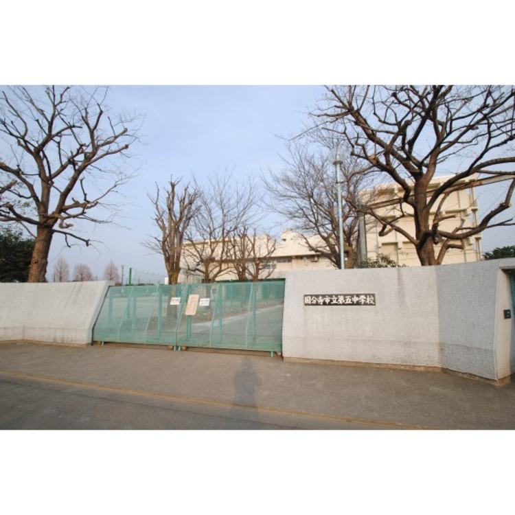 第五中学校(約850m)