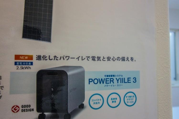 【蓄電池】