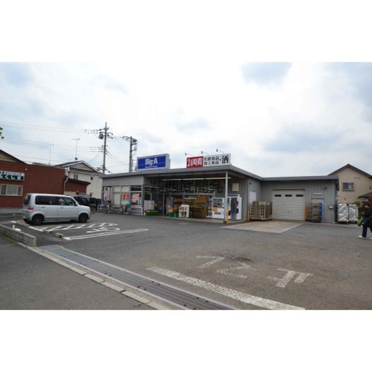 ビッグエー狭山広瀬東店(約800m)