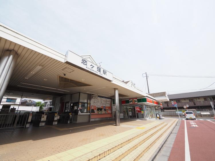 「恋ヶ窪」駅まで2300m