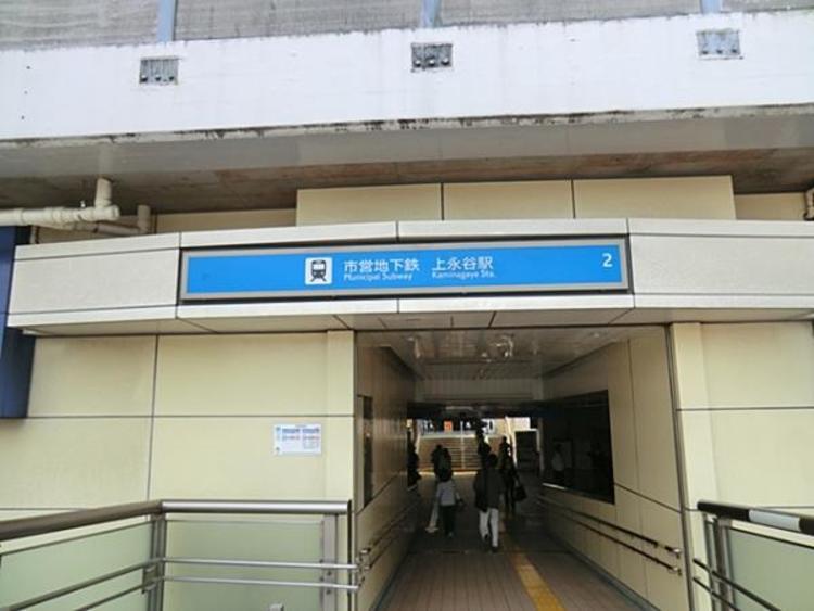 ブルーライン上永谷駅 徒歩12分